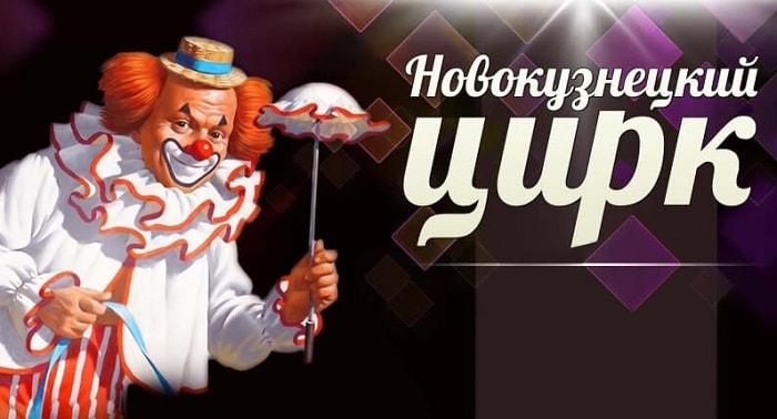 Куда сходить в Новокузнецке? Цирк