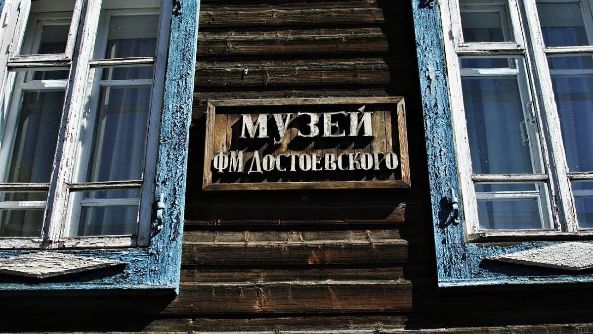 Дом-музей Ф.М.Достоевского в Новокузнецке: осколок эпохи, основа романов