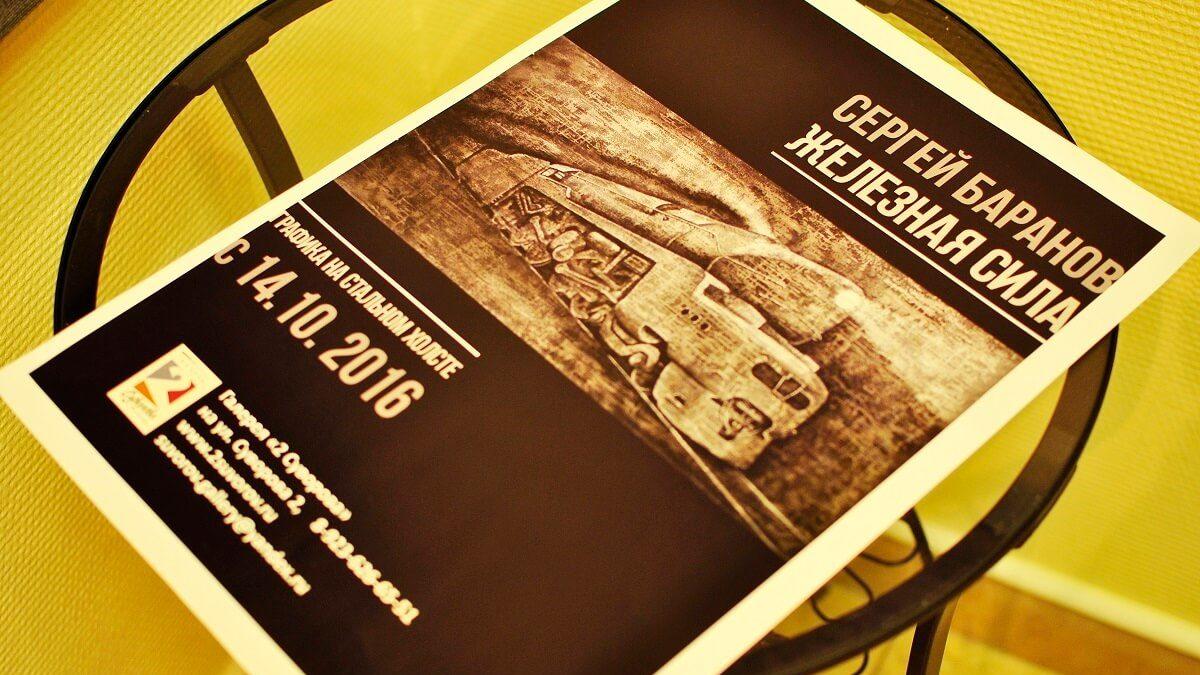 Железная сила: стальная выставка в городе стали