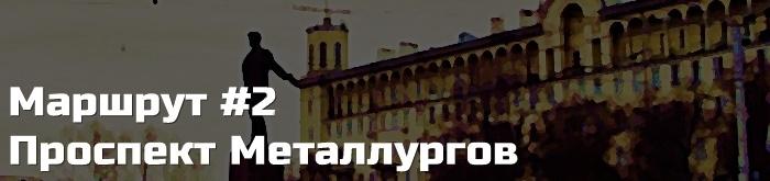 Гид по Новокузнецку: проспект Металлургов
