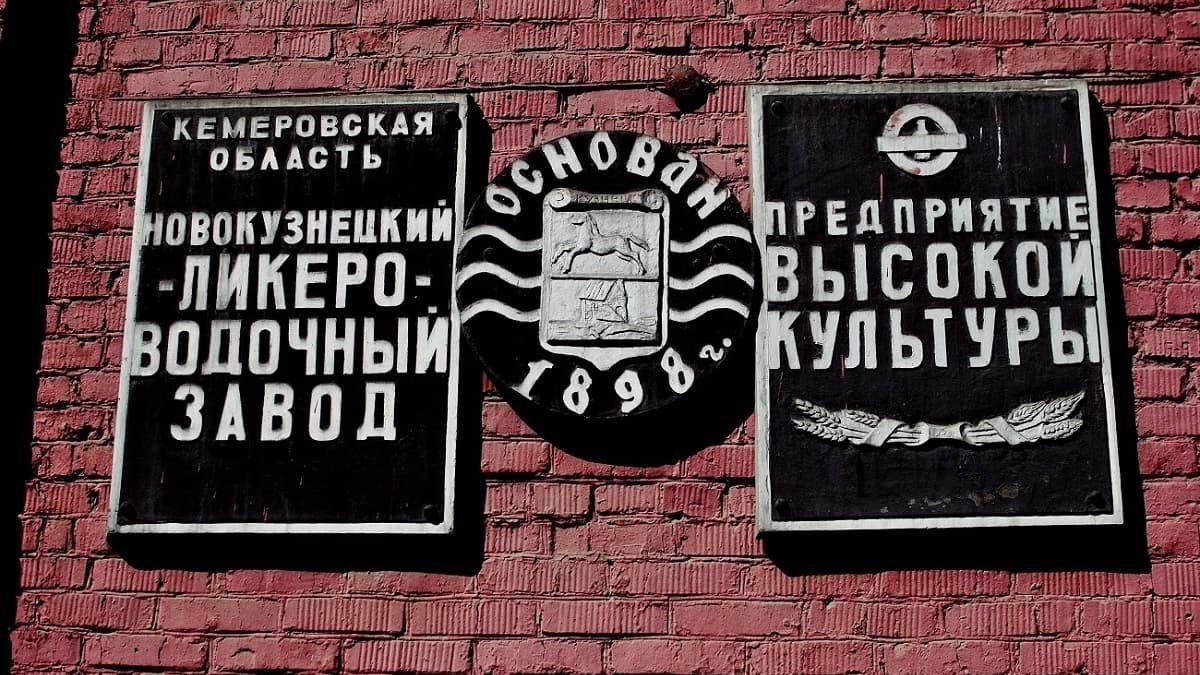 «Губит людей не пиво…», или история создания первого Кузнецкого винного склада и ликеро-водочного завода