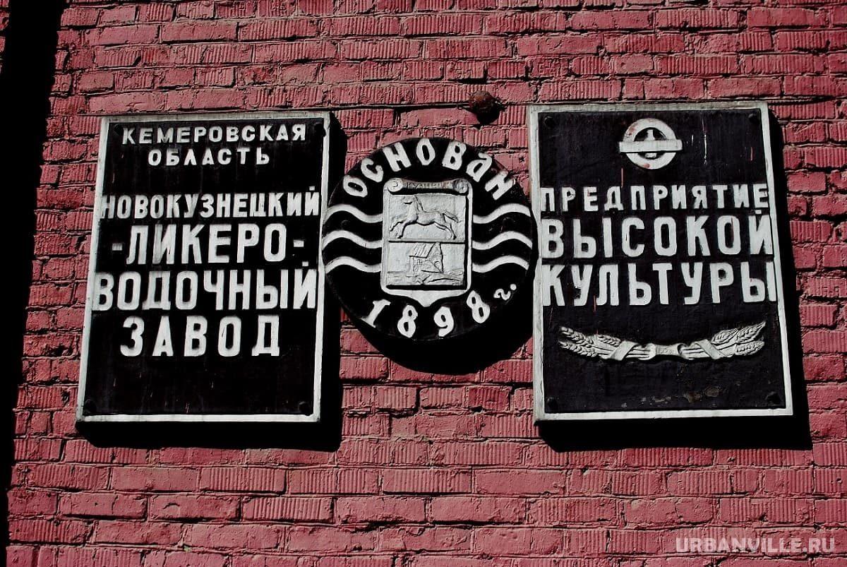 Новокузнецкий ликёро-водочный завод