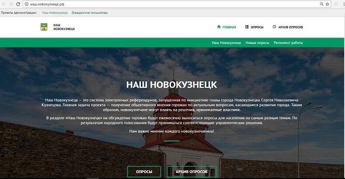 новокузнецк референдум опрос
